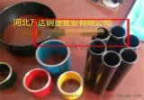 15612830326多孔塗塑鋼管、熱浸塑嘎鋼管