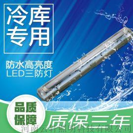 冷库led三防灯9WIP65防水灯罩低温防潮防爆灯