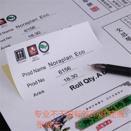 常州不幹膠標籤、不幹膠標籤印刷、各種不幹膠標籤