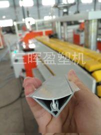 硬质PVC异型材挤出机塑钢门窗型材生产线