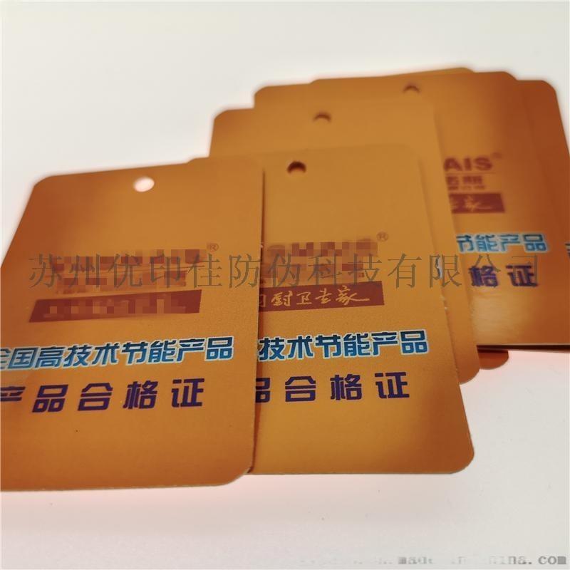 防伪保修卡质保卡设计定制 防伪合格证设计制作