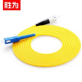 胜为电信级光纤跳线SC-FC单模单芯光纤尾纤