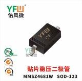 贴片稳压二极管MMSZ4681W SOD-123封装印字CF YFW/佑风微品牌