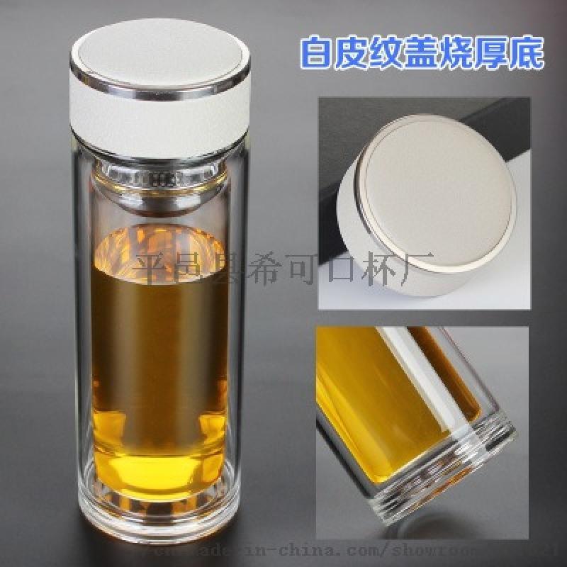 办公商务双层玻璃水杯 礼品广告定制LOGO玻璃杯