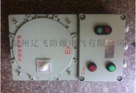 三防磁力启动器全塑/带启停按钮防爆防腐电磁启动器