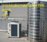 福永空氣能熱水系統