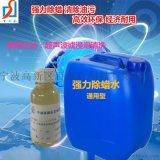 鋅合金除蠟水原料   油酸酯