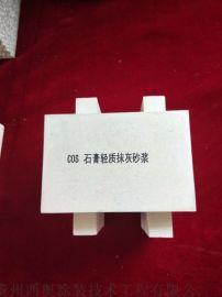 抹灰砂浆生产厂家建筑材料
