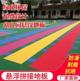 广西南宁幼儿园悬浮拼装地板包设计 康奇体育