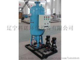 辽宁科诺常压罐式补水脱气装置,补水脱气机组