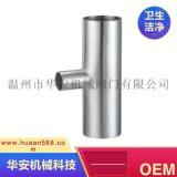 衛生級不鏽鋼304分水器,飲用水分水管,排管