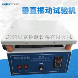 小型振動試驗機東莞廠家直銷供應
