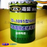 ZS-1091低頻爐中頻爐高溫絕緣塗料