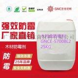 广东木卡板防霉剂AEM5700-L2高效防霉