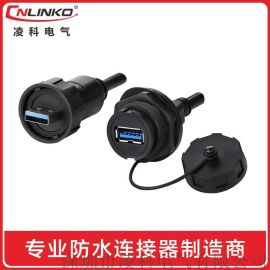 USB3.0防水接頭資料連接線公對母延長線防水航空