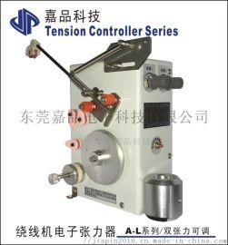 无摩擦电磁控电子张力器 嘉品科技绕线机张力器