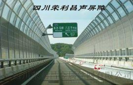 四川道路聲屏障,定做聲屏障,西南聲屏障