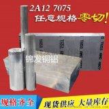 2A12铝板 2A12T4铝板 2A12硬铝棒
