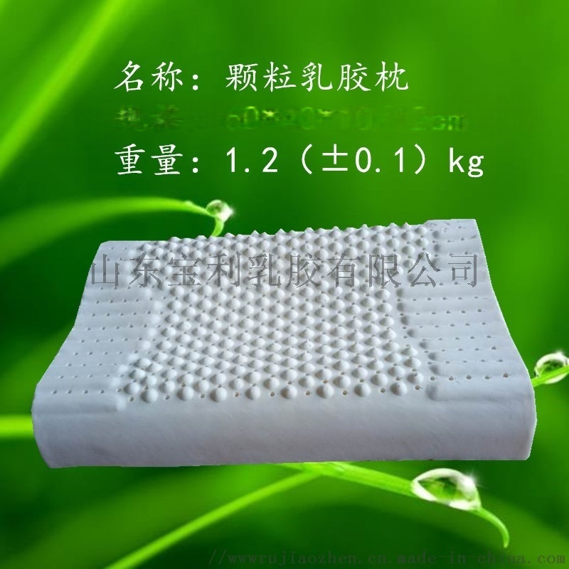 松禾源品牌天然乳胶枕头 生产助眠颗粒乳胶枕的好处