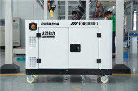 静音12千瓦无刷小型柴油发电机组