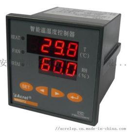 智能温湿度控制器 1路温度 1路湿度 安科瑞WHD72-11
