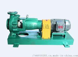 IHF50-32-125耐腐耐磨单级单吸式 塑料合金化工离心泵