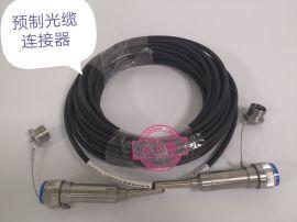 智能电网用光纤连接器预制光缆连接器