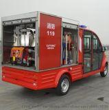 S4.XF 4人座电动消防车充电式电瓶车