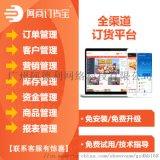 订货系统全渠道订货平台在线下单系统订货软件微信app订货软件