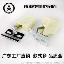 承重型櫥櫃吊碼廚房櫥櫃碼掛件