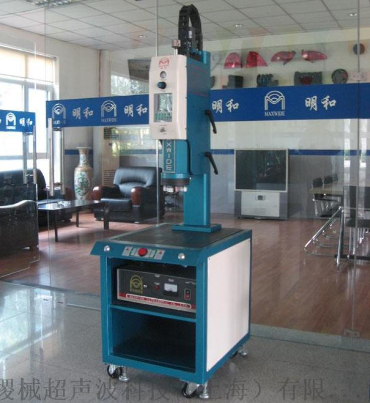 玩具产品超音波焊接机-台湾明和超声波塑料熔接机工厂