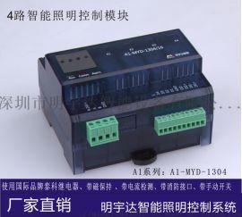 明宇达A1-MYD-1304 4路智能照明控制模块