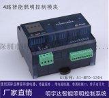 明宇達A1-MYD-1304 4路智慧照明控制模組