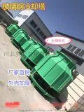 济南大型工业玻璃钢冷却塔凉水塔生产厂家