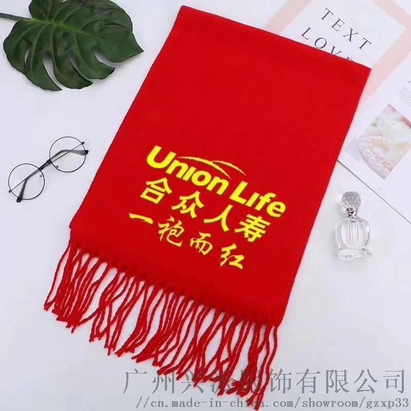 廣州興派服飾團體年會活動圍巾定製