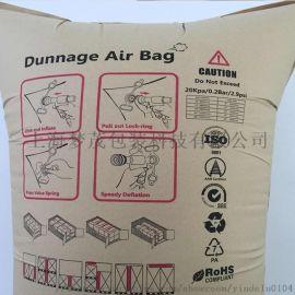 集装箱充气袋牛皮纸气泡袋厂家直销120*200