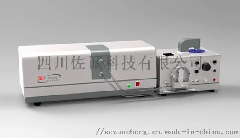 BT-9300HT 射粒度分佈儀