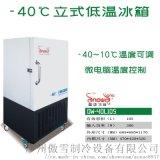 -40度105L立式單門低溫冰箱
