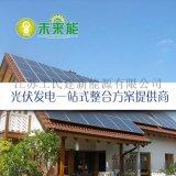 供应户用光伏电站家庭屋顶太阳能发电系统5KW