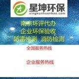 南京机械设备制造厂环评办理/南京自动化装备厂