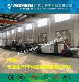 塑料建筑模板机器、塑料中空建筑模板设备生产线