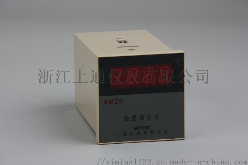 显示温度表XMZD-2001