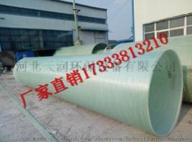 厂家直销 玻璃钢管玻璃钢夹砂玻璃钢排水管 定制
