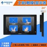 鬆佐24寸工業顯示器工控嵌入式電阻電容觸摸顯示器
