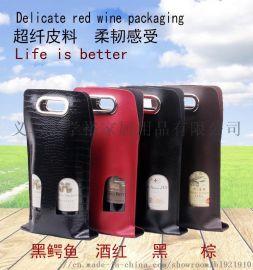 新款双支皮质红酒袋红酒包装葡萄酒礼盒皮盒礼品皮袋