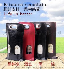 新款雙支皮質紅酒袋紅酒包裝葡萄酒禮盒皮盒禮品皮袋