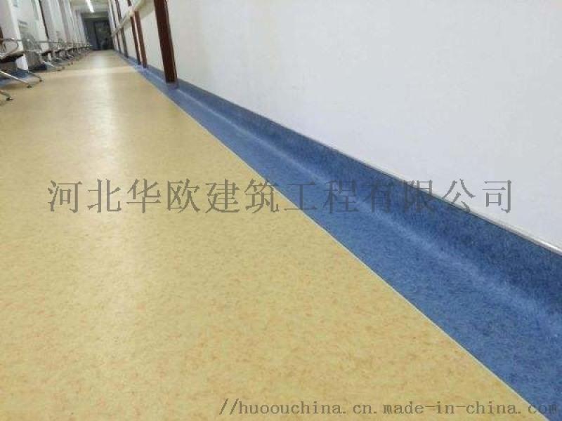 PVC塑膠地板 橡膠地板 醫用地板—河北石家莊華歐