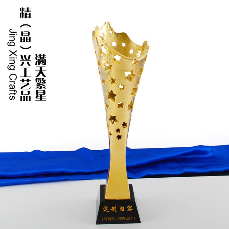 滿天繁星合金金屬獎盃 刻字定製 收藏紀念禮品