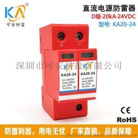 20KA直流电源防雷器12V/24V/48V可带遥信