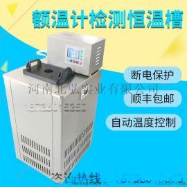 高精度耳温额温计校准低温黑体恒温槽厂家检测专用